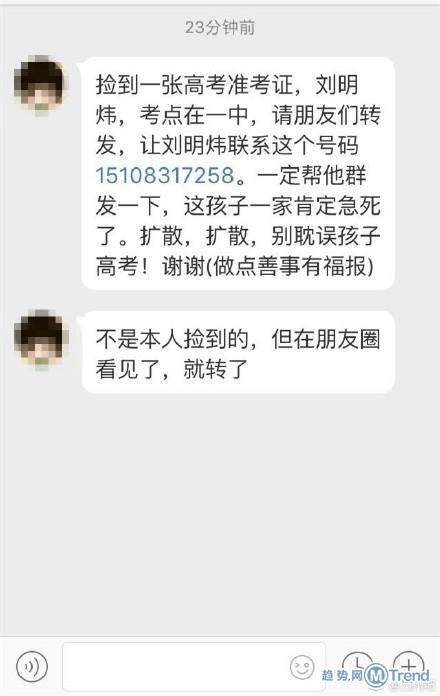 今日热点:刘明炜的准考证丢了 老用女朋友的钱不好意思