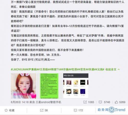 今日热点:徐玉玉被诈骗开庭 主播向王思聪讨薪