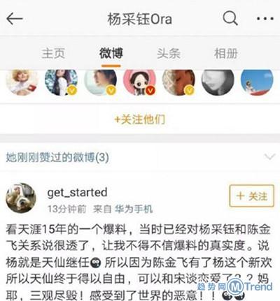 热点:刘亦菲深夜发文 迪丽热巴曝耍叛逆 Baby和婆婆同框