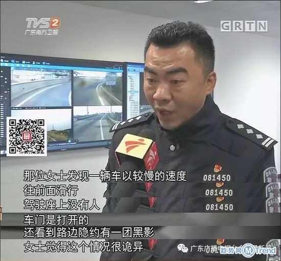 今日热点:高速路惊现幽灵车 女子在台北遭枪击不报警