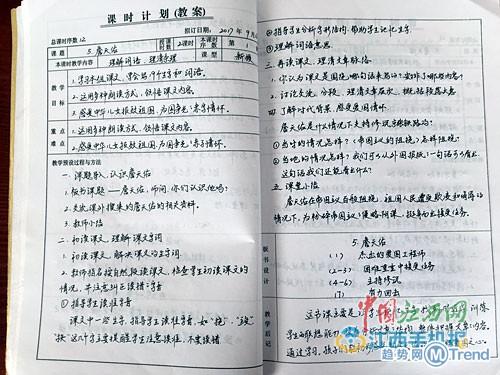 今日热点:女教师备课本走红 浙大教授教学生炼丹