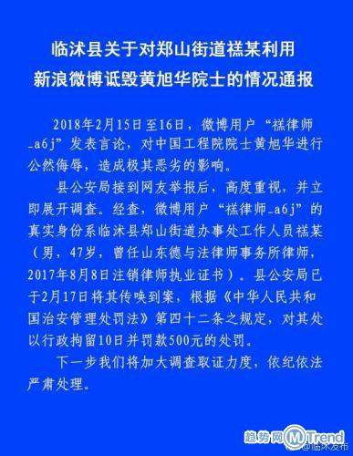 今日热点:侮辱黄旭华者被拘 重庆民警执勤殉职