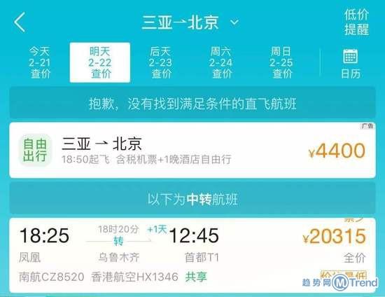 今日热点:舌尖3种草一口锅 三亚返京机票暴涨