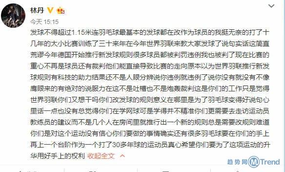 今日热点:林丹炮轰羽联新规 腾讯投资斗鱼直播