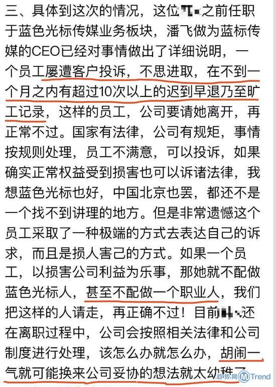 今日热点:韩冬炎接受调查 蓝标员工再发声